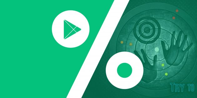Бесплатные приложения и скидки в Google Play 5 марта