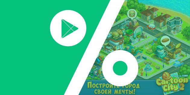 Скидки Android 20 марта