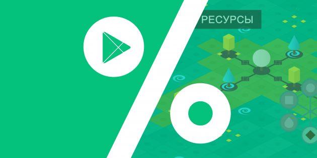 Бесплатные приложения и скидки в Google Play 22 марта