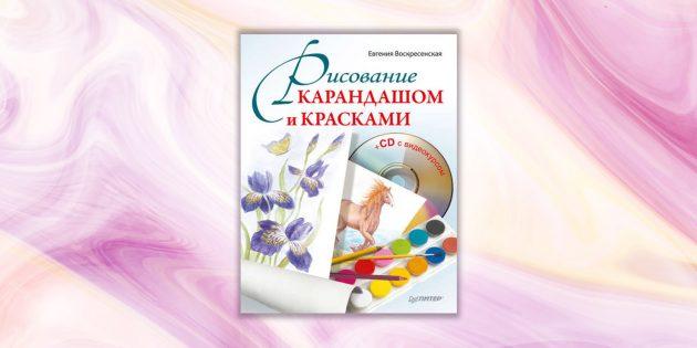 «Рисование карандашом и красками», Евгения Воскресенская