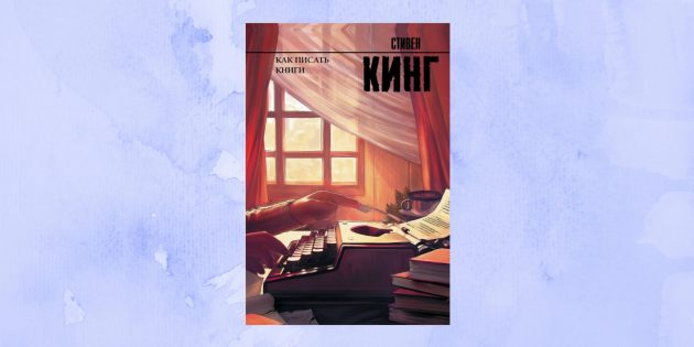 «Как писать книги», Cтивен Кинг