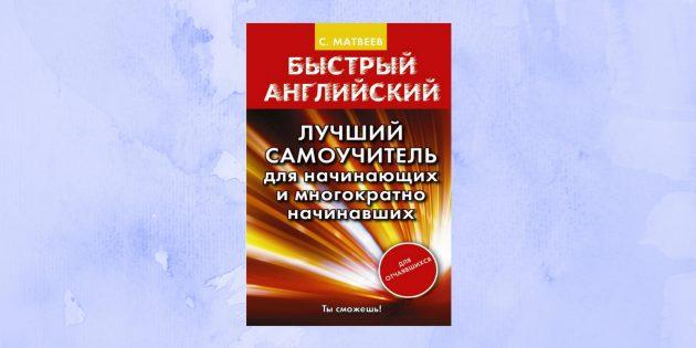 «Быстрый английский», Сергей Матвеев