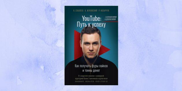 «YouTube: путь к успеху», Михаил Советов
