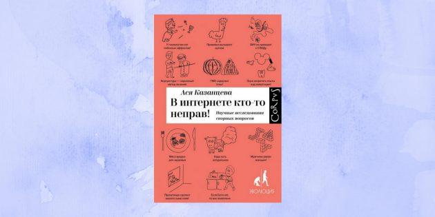 «В интернете кто-то неправ», Ася Казанцева
