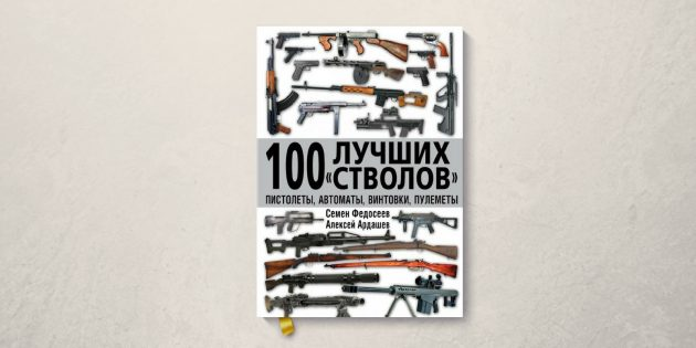 100 лучших «стволов»