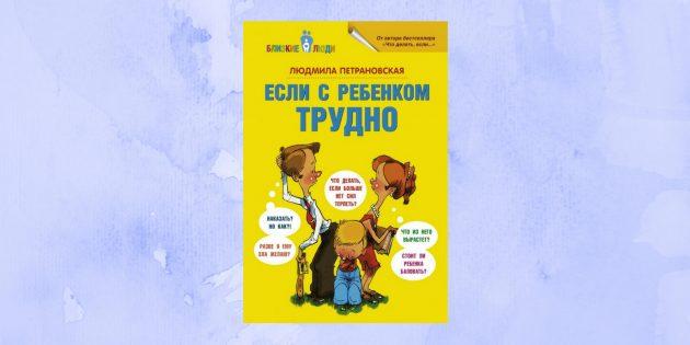 «Если с ребёнком трудно», Людмила Петрановская