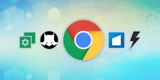 Как сделать Chrome ещё удобнее: 21 расширение для работы с вкладками