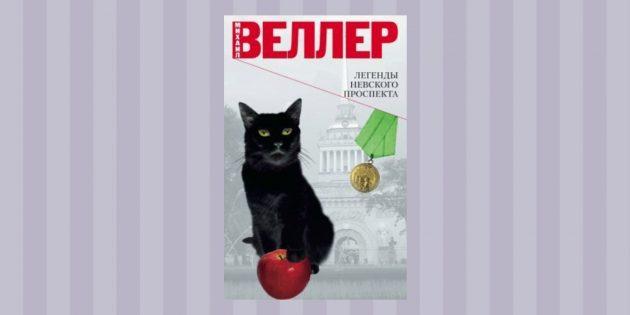 «Легенды Невского проспекта»