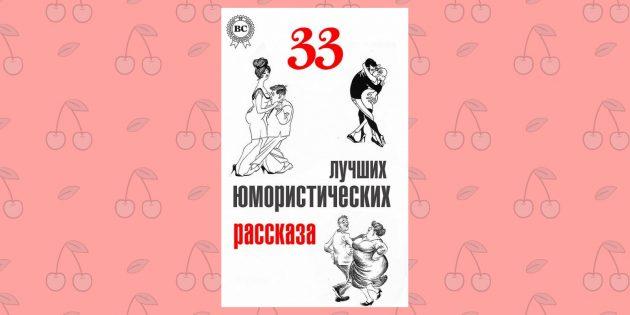 «33лучших юмористических рассказа»