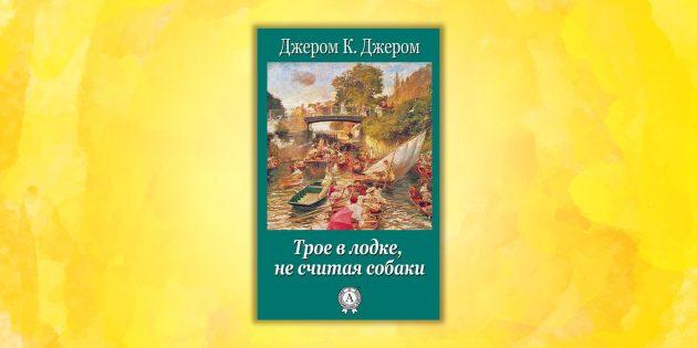 «Трое в лодке, не считая собаки», Джером К. Джером