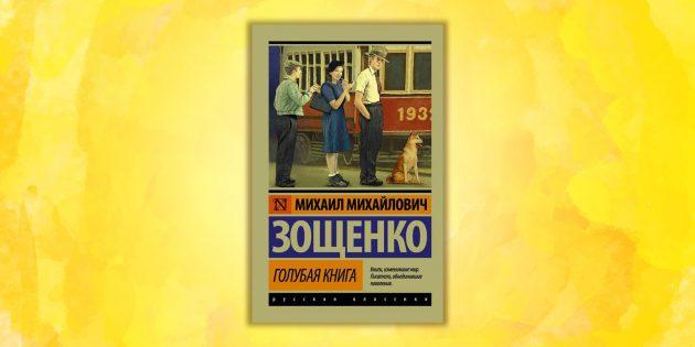 «Голубая книга», Михаил Зощенко