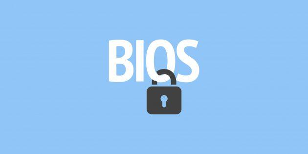 Как поставить пароль на BIOS, чтобы защитить компьютер