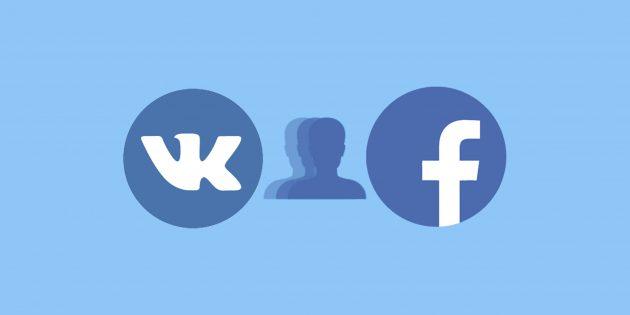 Как скрыть друзей во «ВКонтакте» и Facebook