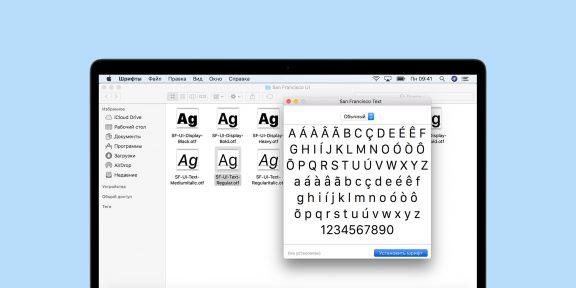 Как установить шрифт в Windows и macOS