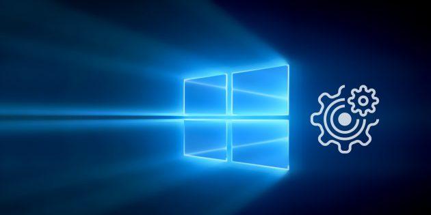 Как в Windows 10 отключить раздражающие уведомления