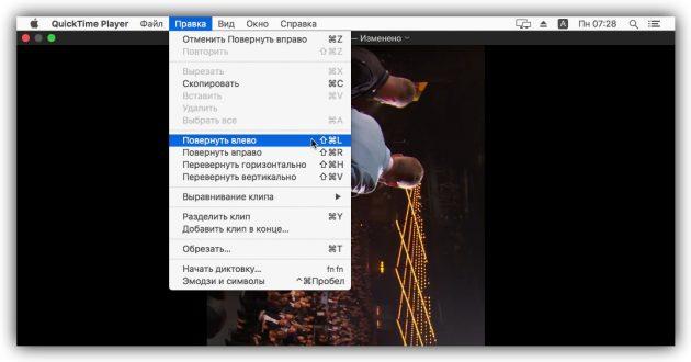 Как перевернуть видео на компьютере с macOS