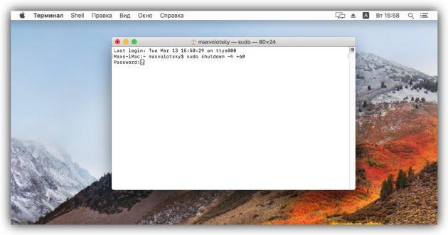 Как настроить таймер выключения компьютера с macOS с помощью «Терминала»