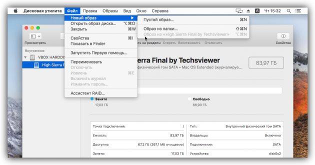 Как создать образ диска в macOS