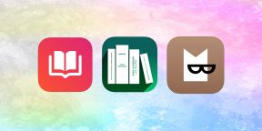 Как читать книги на iPhonе и iPad с комфортом