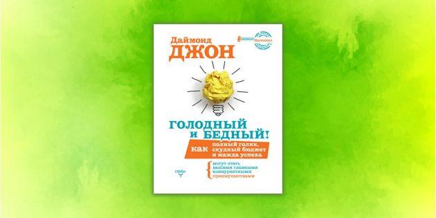 10 книг, которые помогут стать богатым