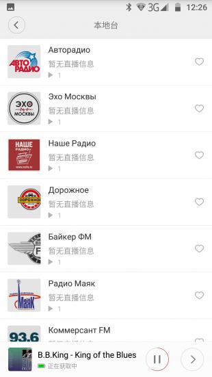 Xiaomi WiFi Online Radio: российские радиостанции