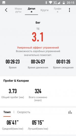 Мобильное приложение 3