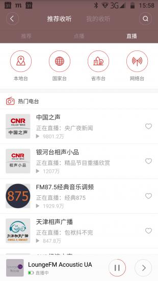 Xiaomi WiFi Online Radio: китайские радиостанции