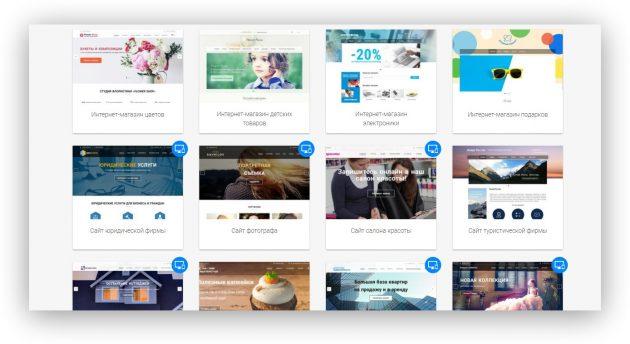 как создать сайт: выбор дизайна