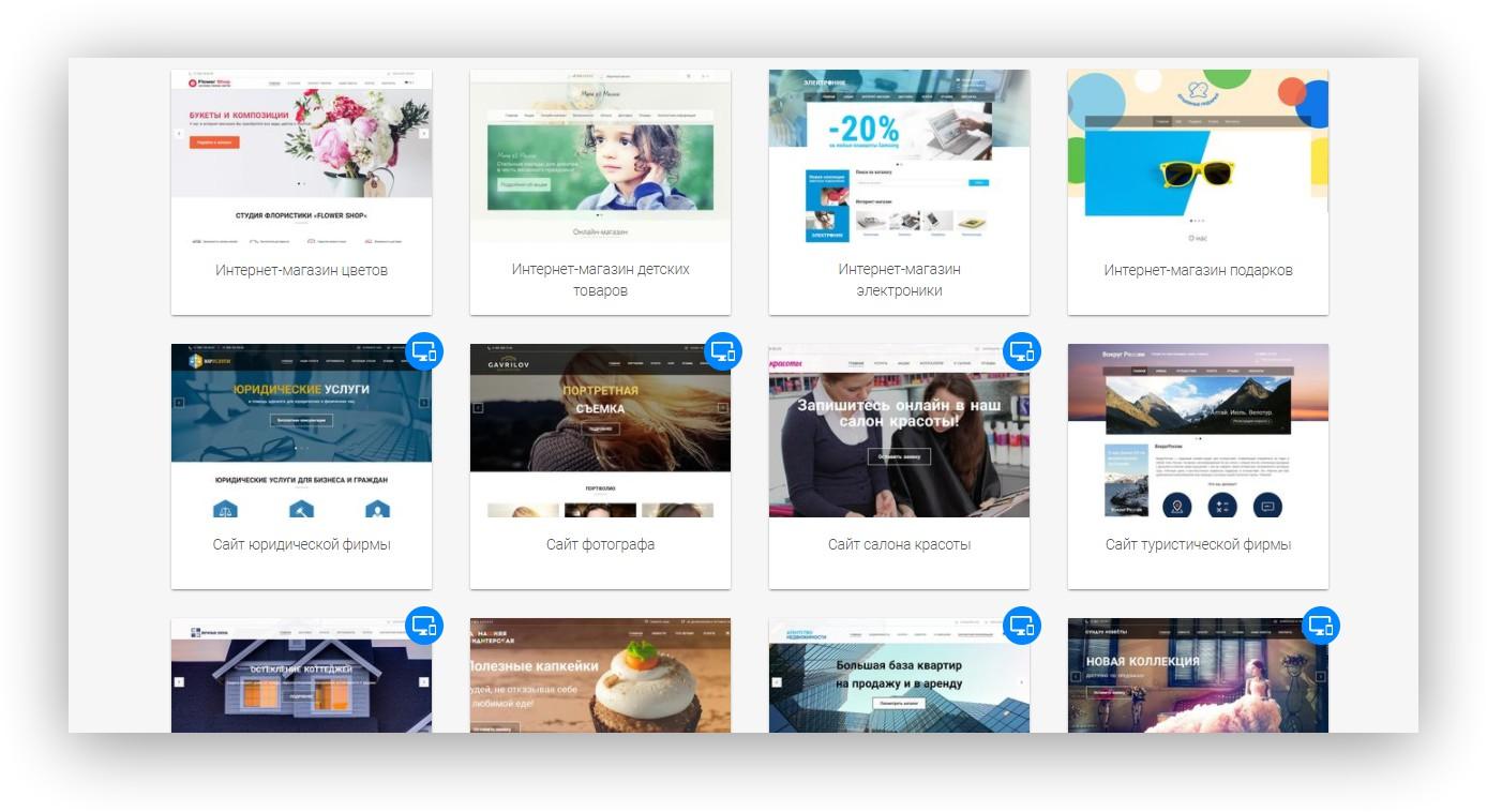Как сделать свой сайт в интернете бесплатно фото 496