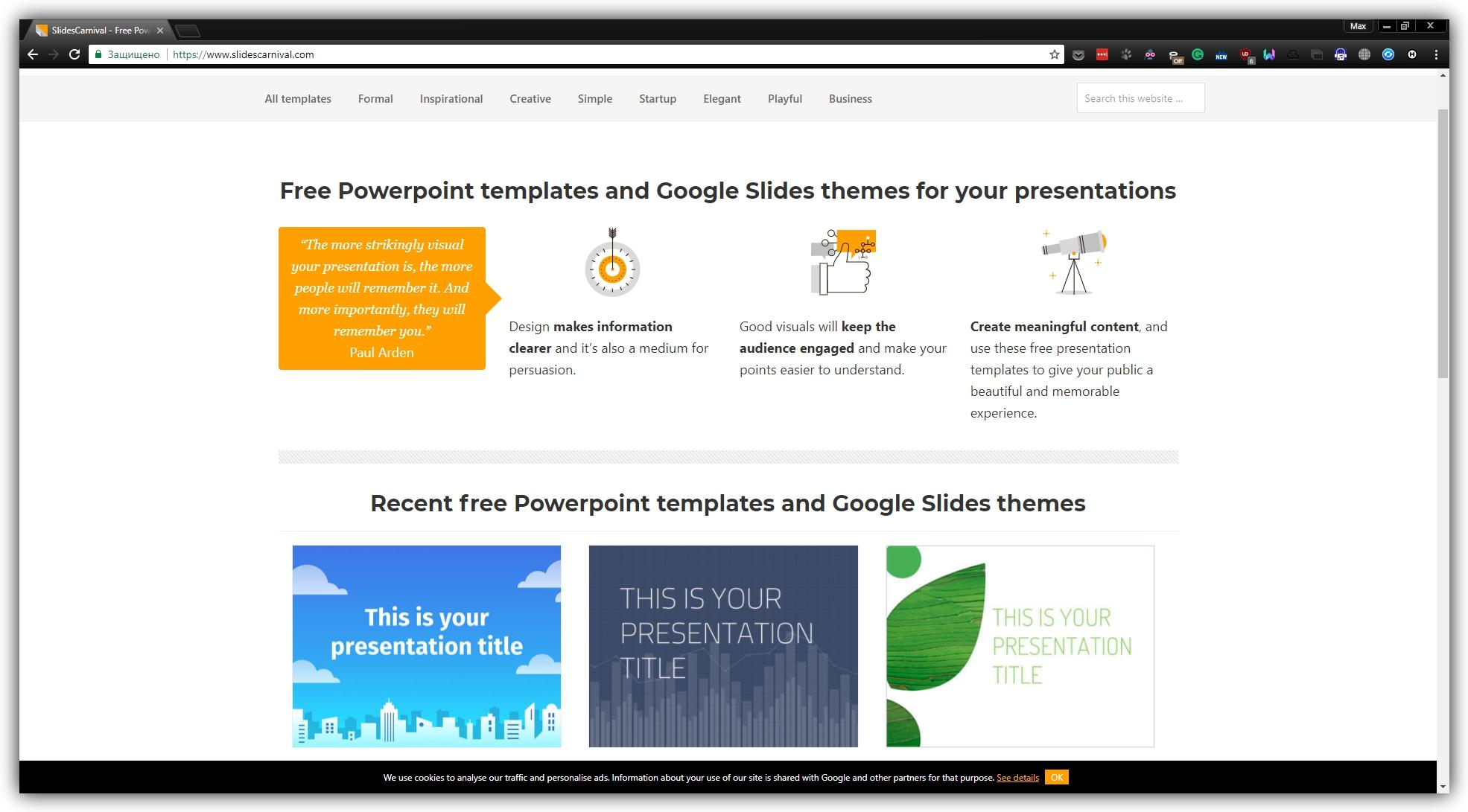 Как сделать презентацию скачать бесплатно