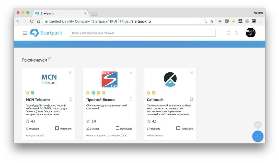 Startpack: система рекомендаций