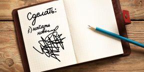 7 ошибок при составлении списка дел, которые снижают вашу продуктивность