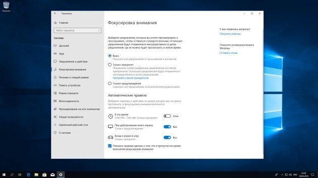 Windows 10 Redstone 4: фокусування