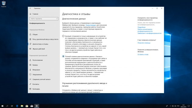 Windows 10 Redstone 4: диагностические данные