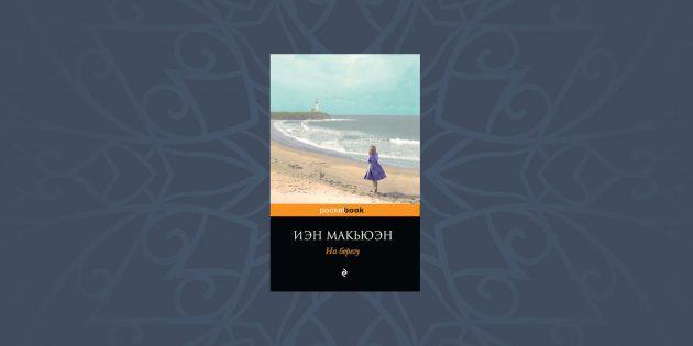 «На берегу», Иэн Макьюэн