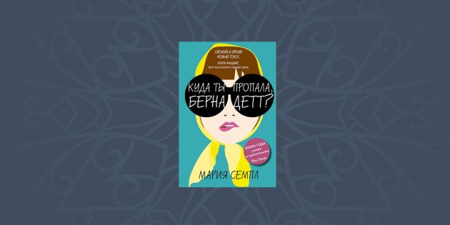 «Куда ты пропала, Бернадетт?», Мария Семпл