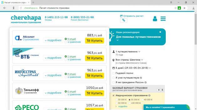 Туристическая страховка онлайн