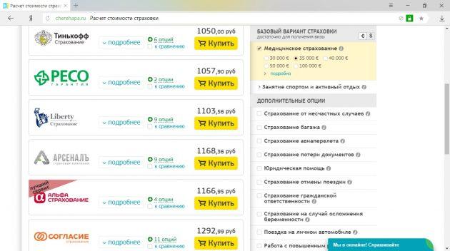 Туристическая страховка для визы онлайн