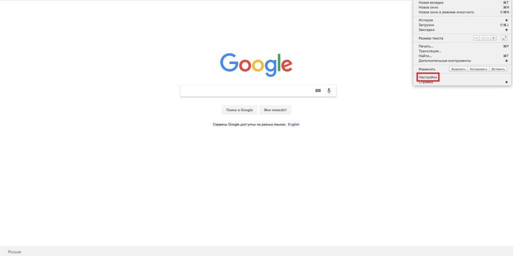 как сбросить настройки браузера: Chrome