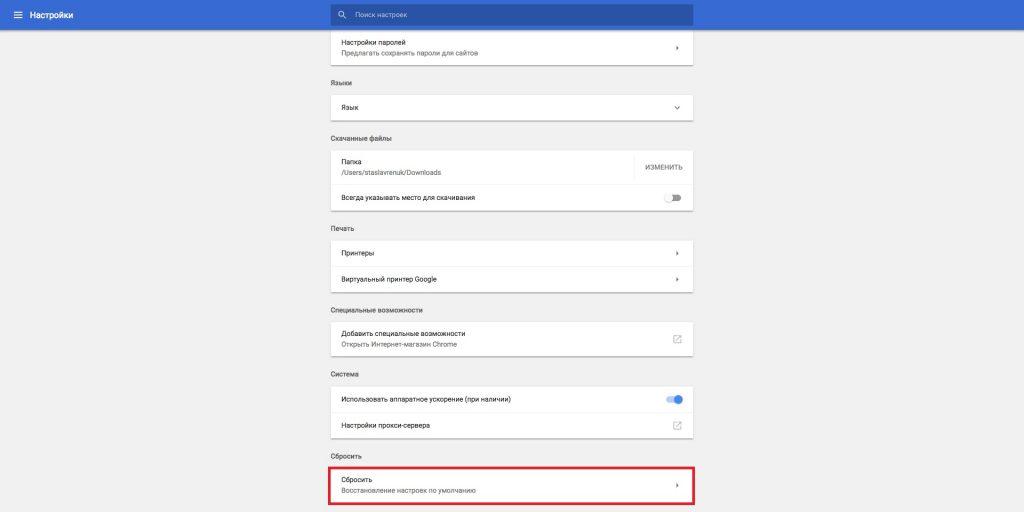 как сбросить настройки браузера Chrome