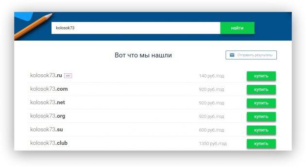 как создать сайт: выбор домена