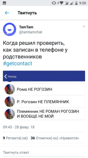 Как пользователи GetContact подставляют себя и других