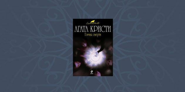 «Свидетель обвинения», Агата Кристи