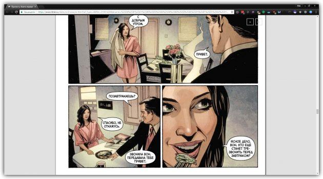 Как читать комиксы онлайн на Литрес