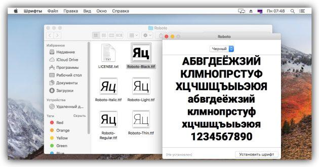 как установить шрифт: macOS