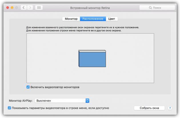 Как настроить 2 монитора в macOS: Видеоповтор