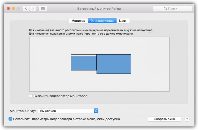 Как настроить 2 монитора в macOS: Расширенный рабочий стол