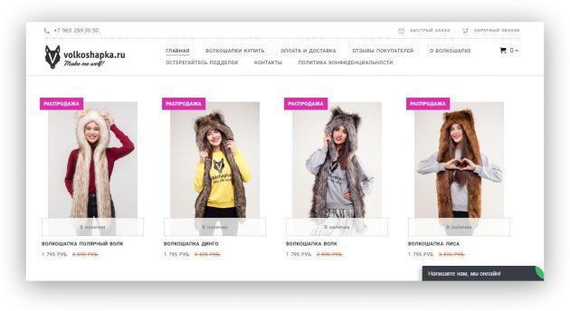 как создать сайт: интернет-магазин