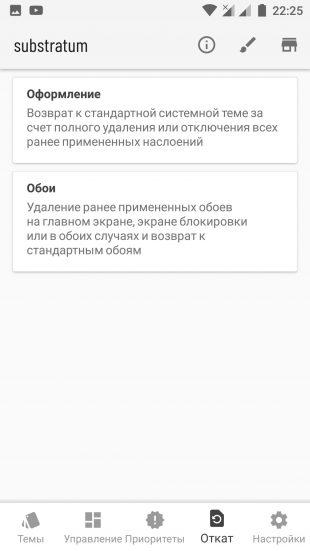 Как сменить тему в Android Oreo без Root-прав