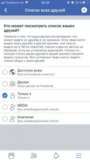 Как скрыть друзей в Facebook
